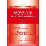 Download Economics centuries (third edition): starting from the choice of a socialist market economy and Review (21 century economics textbook series)(Chinese Edition) ePub fb2 ebook