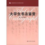 Download Public colleges and universities students appreciate calligraphy art course textbook series(Chinese Edition) ebook