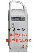 ヤマハ電動自転車(X56-11) バッテリー電池交換   B00GLO410E