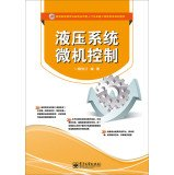 Read Online Computer-controlled hydraulic system(Chinese Edition) ebook