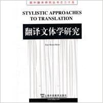 Translation Stylistics Studies (Chinese Edition)