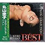 カタログ・コレクション〈ベスト〉