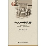 Download A Brief History of Xingyi No.1 Middle School(Chinese Edition) PDF