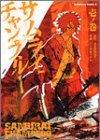 Samurai Champloo, Vol. 1 (Japanese Edition) by Manglobe