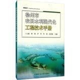 Xuzhou irrigation modernization project Technical Manual(Chinese Edition) ebook
