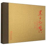 Black and white memories: Changzhi social undertakings old photos(Chinese Edition) pdf