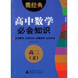 Download 2013 Micro Classic: high school math will be knowledge ( high 2 Wen )(Chinese Edition) PDF