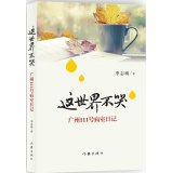 Read Online This world cry: Guangzhou No. 111 wards diary(Chinese Edition) pdf