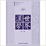 Book World Sinology ( Volume 11 )(Chinese Edition)