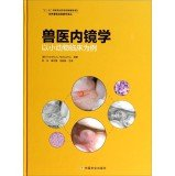 World Veterinary classics Renditions: Veterinary Endoscopy school (in small animal clinical example)(Chinese Edition) PDF