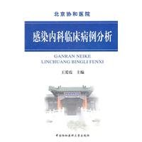 Clinical analysis of Infectious Diseases(Chinese Edition) ebook