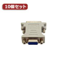 【まとめ 2セット】 10個セットYouZipper DVI-VGA変換 ZPX-03 ZPX-03X10 B07KNTLZ36