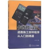 Casio fx-5800P calculator road construction layout program from entry to the master(Chinese (Casio Programmable Calculator)