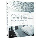 Simple supremacy : modern minimalist room design(Chinese Edition) pdf epub