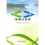 img - for Transboundary river management and cooperation in North America(Chinese Edition) book / textbook / text book