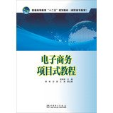 E-commerce project tutorials(Chinese Edition) PDF