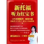 The new TOEFL Listening Little Red Book - Mr Yu autograph preface . close disciples ZHAO 13 years of teaching the essence(Chinese Edition)