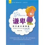 Download Students read the series of adolescent mental library of inspirational self-help books - humility: all day with an open mind to be the phoenix(Chinese Edition) ebook