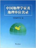 Book Chinese geographers and geographical units list (paperback)