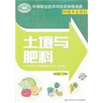 Read Online Soil and Fertilizer (agriculture. forestry. animal husbandry. secondary vocational and technical schools. professional fish planting materials)(Chinese Edition) pdf epub