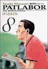 Mobile Police Patlabor (8) (Shonen Sunday Comics <wide version>) (1996) ISBN: 4091247288 [Japanese Import]