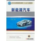 New energy vehicles(Chinese Edition) PDF