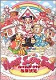 Heart sugar town (YOUNG JUMP愛蔵版)