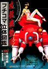Ghost in the Shell Fuchikoma three-dimensional picture book (KC Deluxe) (2000) ISBN: 4063343170 [Japanese Import]