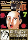 Elite Yankee Saburo (7) (Young Magazine Comics) (2001) ISBN: 4063369927 [Japanese Import]