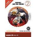 創造素材 食(2) 和風料理 2(寿司刺身肉魚料理) B0002PPWV0 Parent