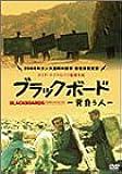 ブラックボード-背負う人- [DVD]