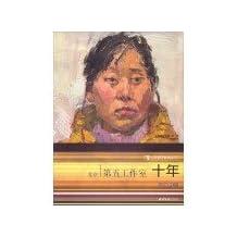 Genuine brand new] the fifth studio decade-E02 books F3(Chinese Edition)
