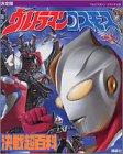 The ultimate Ultraman Cosmos battle super Encyclopedia (TV Magazine Deluxe) (2002) ISBN: 4063044815 [Japanese Import]