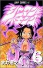 シャーマンキング (6) (ジャンプ・コミックス)