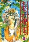Ah! My Goddess Vol. 3 (Aa Megamisama) (in Japanese) by Kousuke Fujishima (1990-09-01)