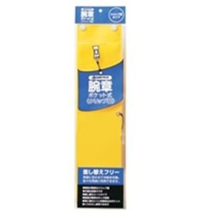 新品即決 生活日用品 B396J-CY10 (業務用10セット) 腕章 生活日用品 クリップ留 黄10枚 黄10枚 B396J-CY10 B074MMH7VG, 雑貨ギフト 萬屋e-shopサトムラ:945c3da2 --- a0267596.xsph.ru