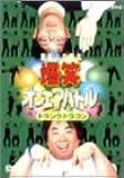 爆笑オンエアバトル ドランクドラゴン [DVD]