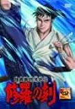 陸奥圓明流外伝 修羅の刻-四- [DVD]