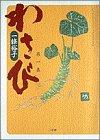 Wasabi (first series) (Big Spirits Comics Special) (1995) ISBN: 4091792111 [Japanese Import]