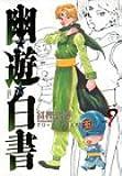 幽★遊★白書 完全版 9 (ジャンプコミックス)