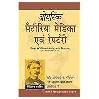 Materia Medica Avam Repertory (Hindi)
