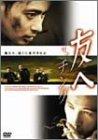 [DVD]友へ チング
