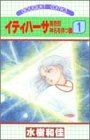 Itihasa (1) and (Music only A unit (186)) (1989) ISBN: 4088601866 [Japanese Import]