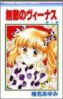 無敵のヴィーナス 1 (りぼんマスコットコミックス)