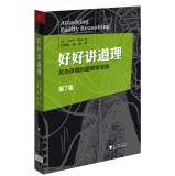 A good reason: to counter fallacious logic training (Attacking Faulty Reasoning) (more than 30 universities in the U.S. generic logic textbook) (if you are only going to buy a book on critical thinking. this book is the best choic...(Chinese Edition) PDF