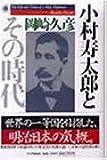 小村寿太郎とその時代―The life and times of a Meiji diplomat
