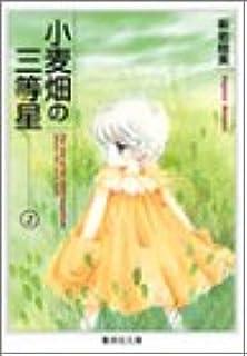 小麦畑の三等星 1 (集英社文庫(...