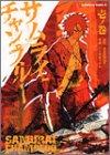 Samurai Champloo, Vol. 1  (Japanese Edition)