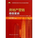 Real Estate Marketing Comprehensive Training National Vocational real estate professional series planning and practical teaching(Chinese Edition)