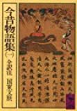 今昔物語集 1 (講談社学術文庫 305)